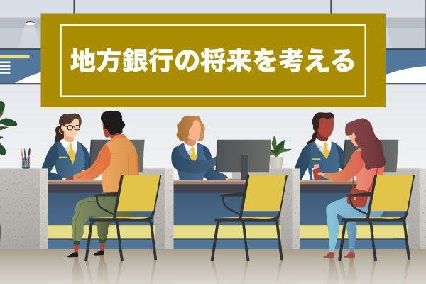 【格差・破綻・再編】地方銀行の将来を考える