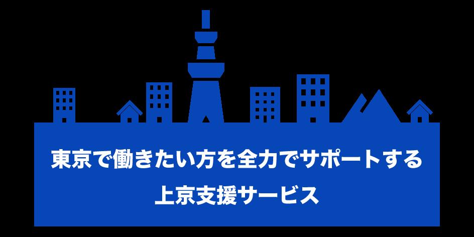 上京ドリーム_ページ用素材_jd_sp